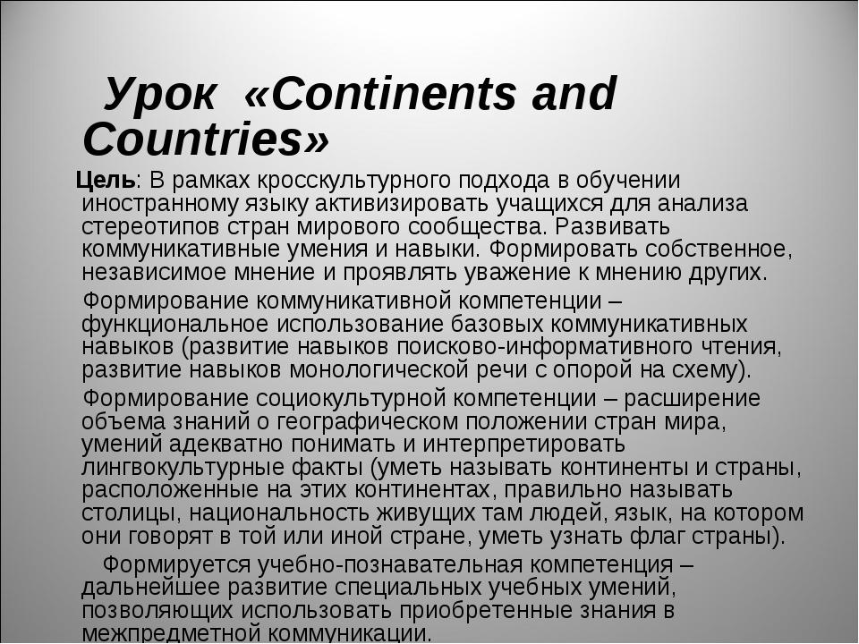 Урок «Continents and Countries» Цель: В рамках кросскультурного подхода в о...