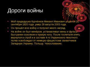 Дороги войны Мой прадедушка Курчёнков Михаил Иванович родился 22 сентября 192