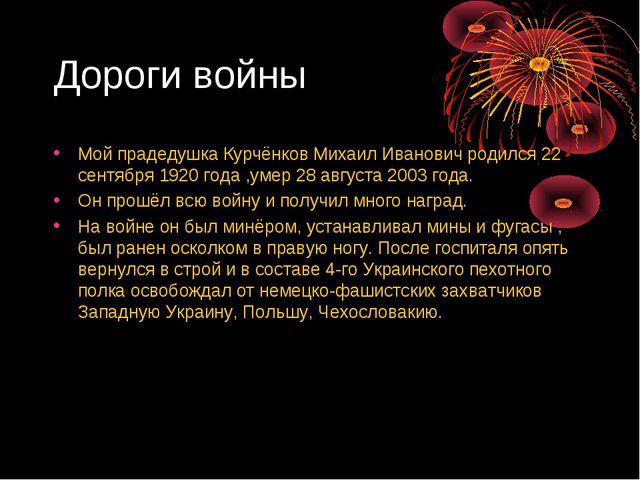 Дороги войны Мой прадедушка Курчёнков Михаил Иванович родился 22 сентября 192...