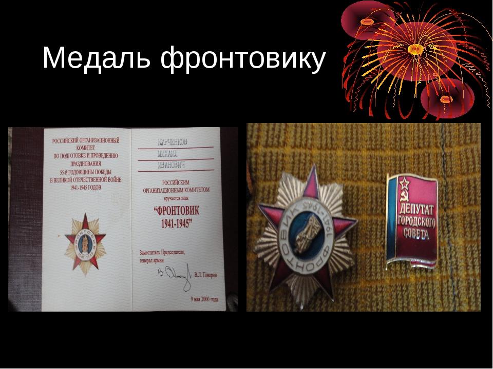 Медаль фронтовику