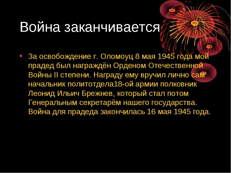 Война заканчивается За освобождение г. Оломоуц 8 мая 1945 года мой прадед был...