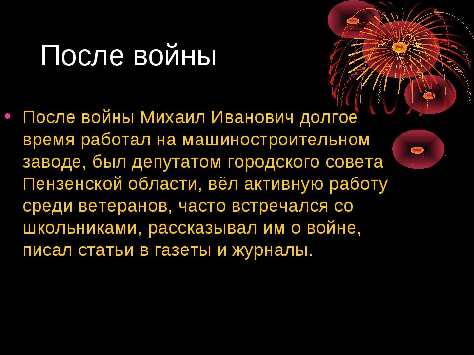 После войны После войны Михаил Иванович долгое время работал на машиностроите...