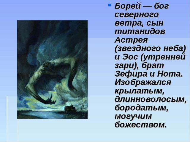 Борей — бог северного ветра, сын титанидов Астрея (звездного неба) и Эос (утр...