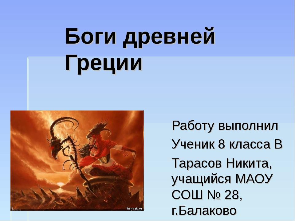 Боги древней Греции Работу выполнил Ученик 8 класса В Тарасов Никита, учащийс...