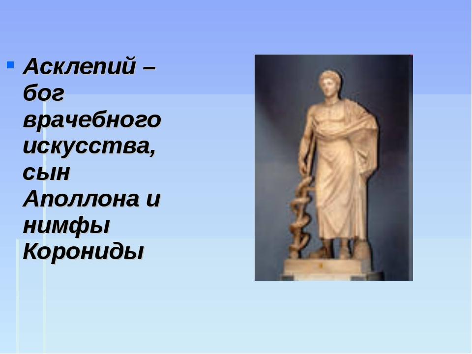 Асклепий – бог врачебного искусства, сын Аполлона и нимфы Корониды