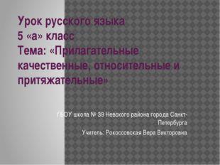 Урок русского языка 5 «а» класс Тема: «Прилагательные качественные, относител