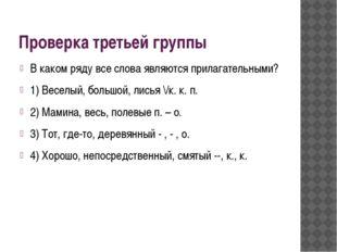 Проверка третьей группы В каком ряду все слова являются прилагательными? 1) В