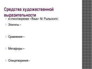 Средства художественной выразительности в стихотворении «Язык» М. Рыльского: