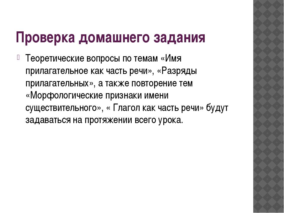 Проверка домашнего задания Теоретические вопросы по темам «Имя прилагательное...