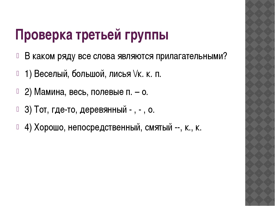 Проверка третьей группы В каком ряду все слова являются прилагательными? 1) В...