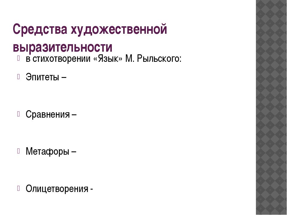 Средства художественной выразительности в стихотворении «Язык» М. Рыльского:...