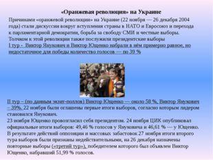 «Оранжевая революция» на Украине Причинами «оранжевой революции» на Украине (