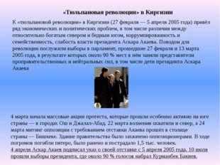 «Тюльпановая революция» в Киргизии К «тюльпановой революции» в Киргизии (27 ф