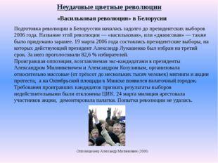 Неудачные цветные революции «Васильковая революция» в Белорусии Подготовка ре