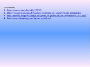 Источники: http://www.myshared.ru/slide/270907/ http://www.memoid.ru/node/Cve
