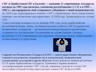 СНГ иПрибалтика(СНГ и Балтия)— название 15 современных государств, которые