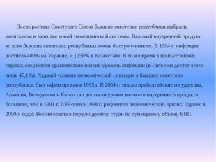 После распада Советского Союза бывшие советские республики выбрали капитализ