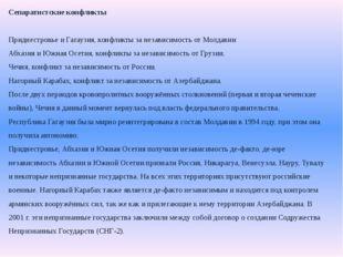 Сепаратистские конфликты Приднестровье и Гагаузия, конфликты за независимость