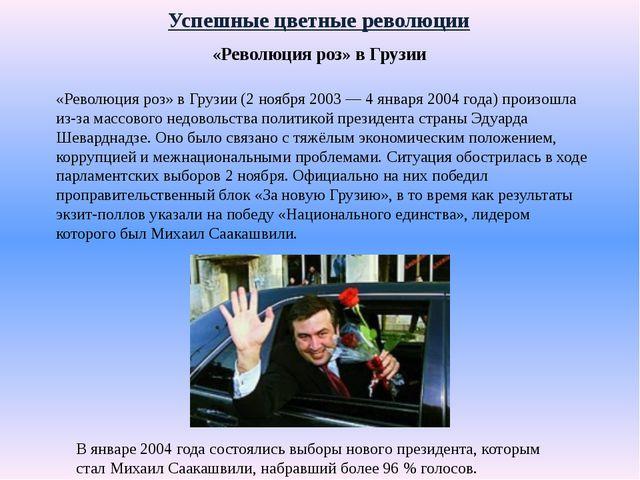 Успешные цветные революции «Революция роз» в Грузии «Революция роз» в Грузии...