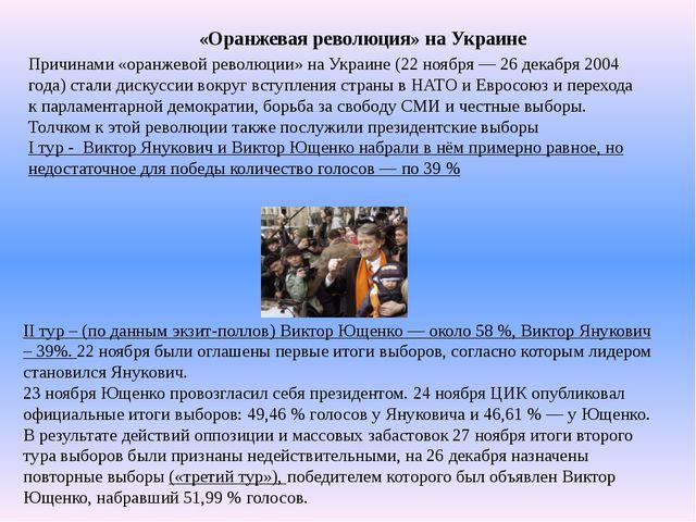 «Оранжевая революция» на Украине Причинами «оранжевой революции» на Украине (...