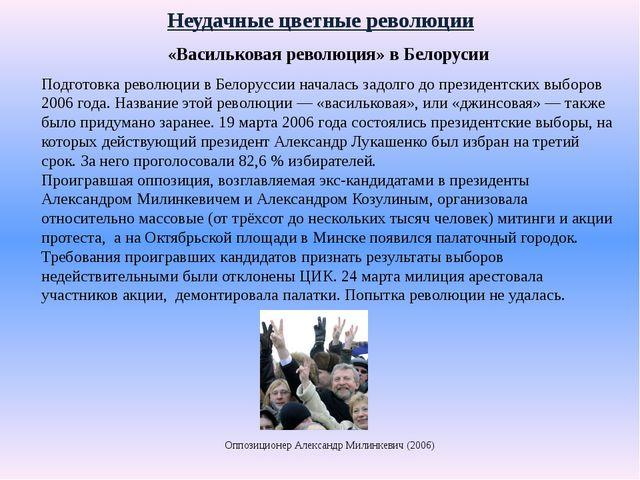 Неудачные цветные революции «Васильковая революция» в Белорусии Подготовка ре...