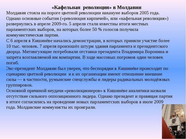 «Кафельная революция» в Молдавии Молдавия стояла на пороге цветной революции...