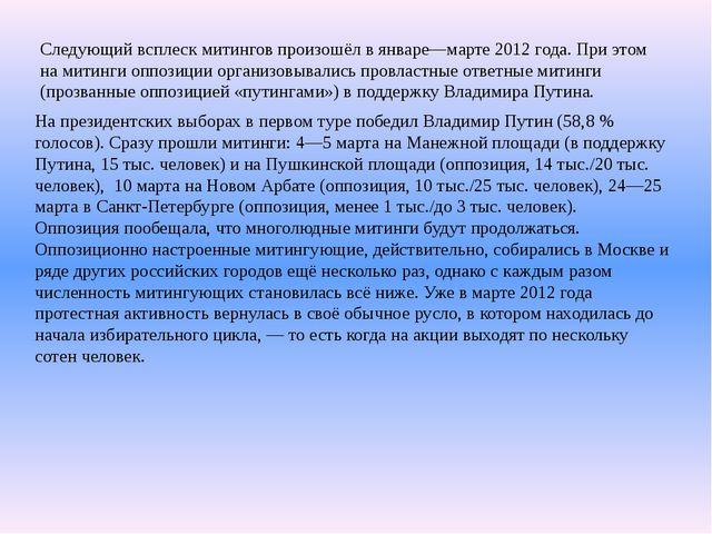 Следующий всплеск митингов произошёл в январе—марте 2012 года. При этом на ми...