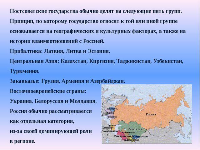 Постсоветские государства обычно делят на следующие пять групп. Принцип, по к...