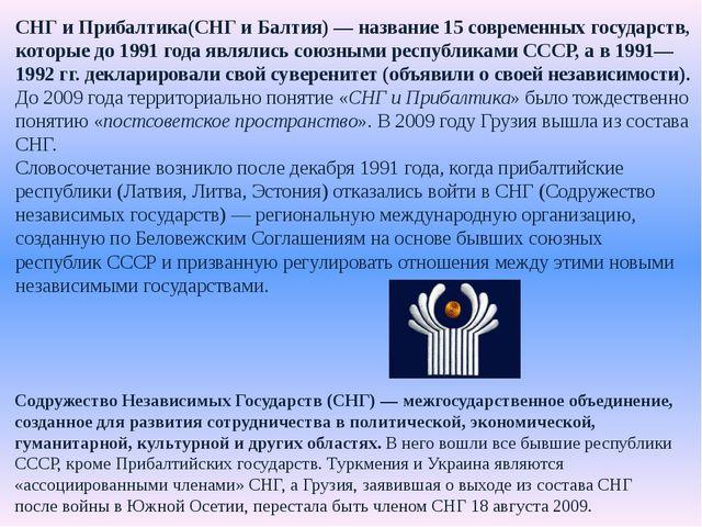 СНГ иПрибалтика(СНГ и Балтия)— название 15 современных государств, которые...