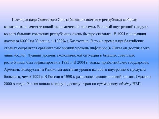После распада Советского Союза бывшие советские республики выбрали капитализ...
