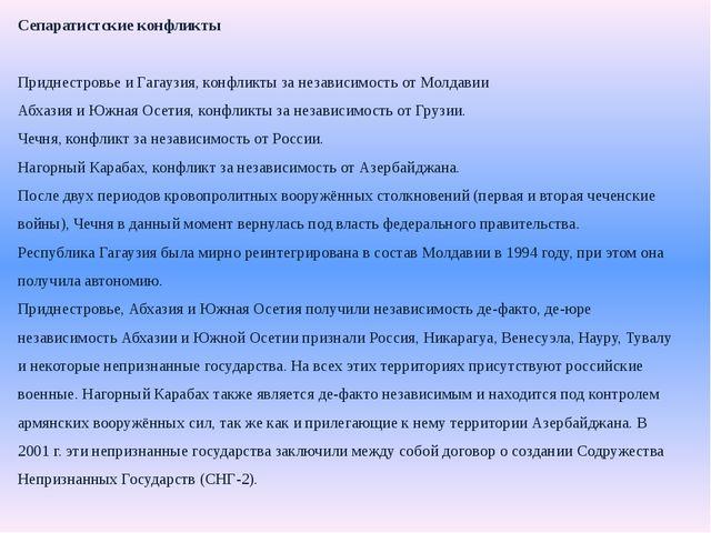 Сепаратистские конфликты Приднестровье и Гагаузия, конфликты за независимость...