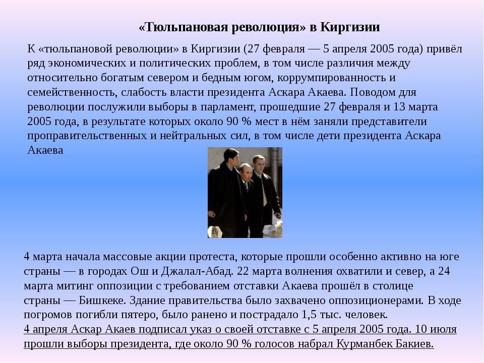 «Тюльпановая революция» в Киргизии К «тюльпановой революции» в Киргизии (27 ф...