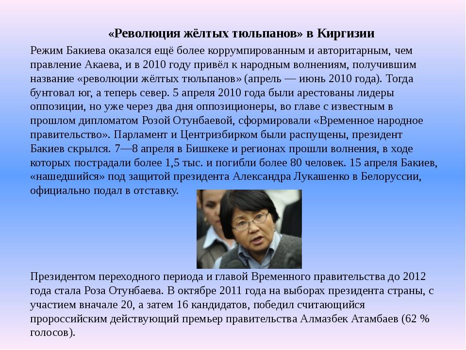 «Революция жёлтых тюльпанов» в Киргизии Режим Бакиева оказался ещё более корр...