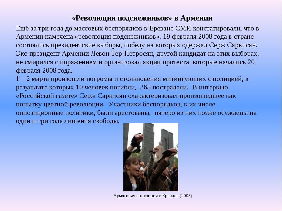 «Революция подснежников» в Армении Ещё за три года до массовых беспорядков в...
