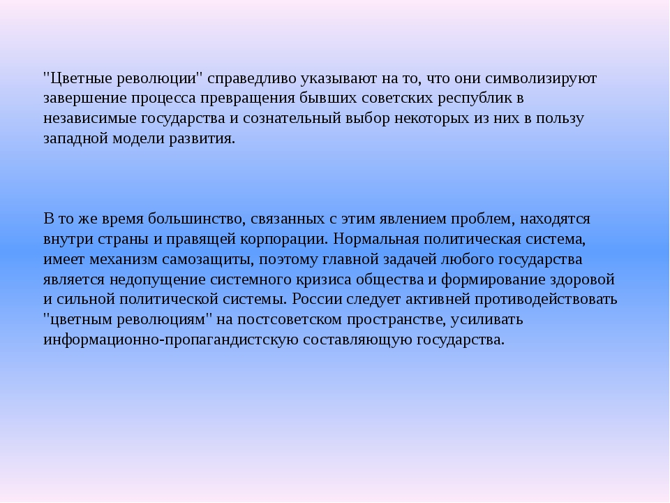 """""""Цветные революции"""" справедливо указывают на то, что они символизируют заверш..."""