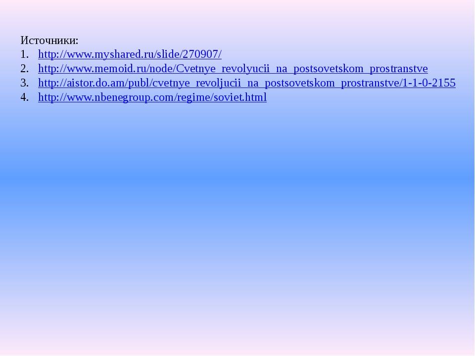 Источники: http://www.myshared.ru/slide/270907/ http://www.memoid.ru/node/Cve...