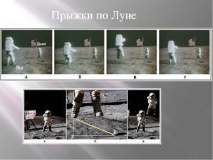 Прыжки по Луне