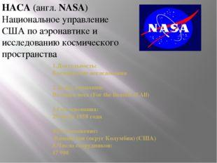 НАСА (англ. NASA) Национальное управление США по аэронавтике и исследованию к