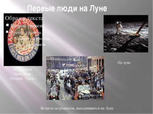 Первые люди на Луне Астронавты Армстронг, Олдрин. Чарльз Встреча астронавтов