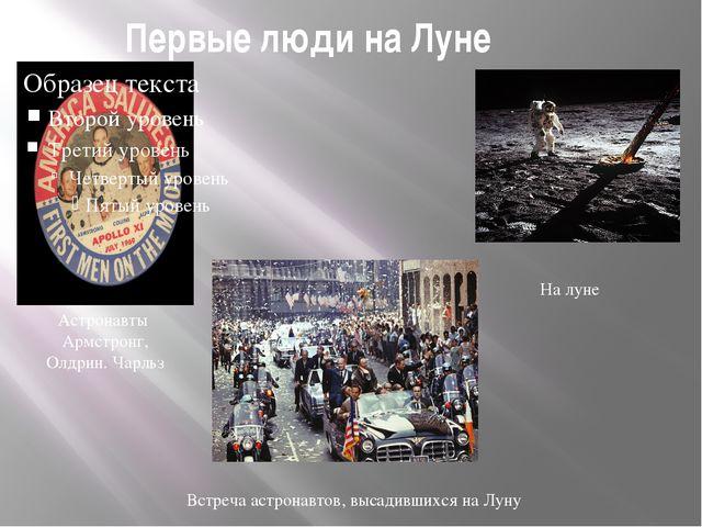 Первые люди на Луне Астронавты Армстронг, Олдрин. Чарльз Встреча астронавтов...