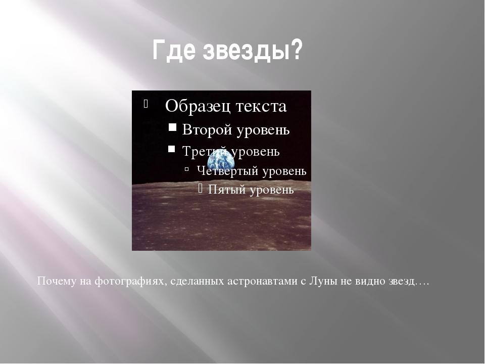 Где звезды? Почему на фотографиях, сделанных астронавтами с Луны не видно зве...