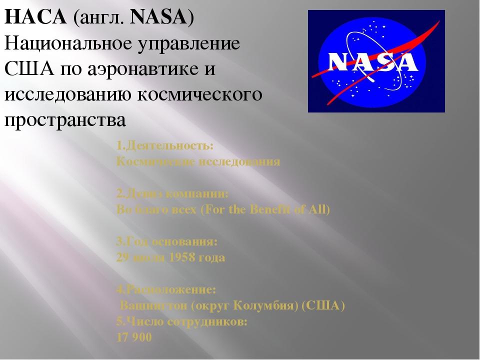 НАСА (англ. NASA) Национальное управление США по аэронавтике и исследованию к...