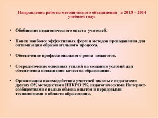 Направления работы методического объединения  в 2013 – 2014 учебном году: О