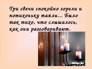 Три свечи спокойно горели и потихоньку таяли... Было так тихо, что слышалось