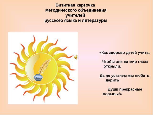 Визитная карточка методического объединения учителей русского языка и литерат...