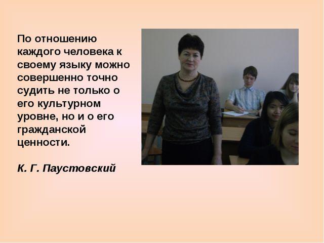 По отношению каждого человека к своему языку можно совершенно точно судить не...