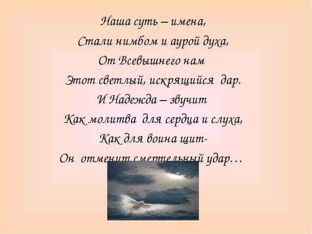 Наша суть – имена, Стали нимбом и аурой духа, От Всевышнего нам Этот светлый,...