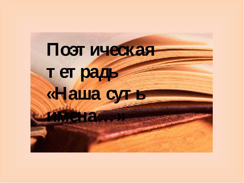 Поэтическая тетрадь «Наша суть имена…»