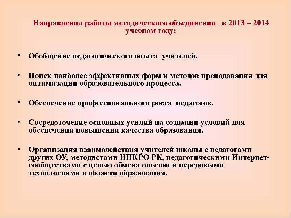 Направления работы методического объединения  в 2013 – 2014 учебном году: О...