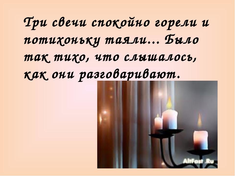 Три свечи спокойно горели и потихоньку таяли... Было так тихо, что слышалось...
